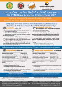 The-9th-National-Academic-Conference-of-2017