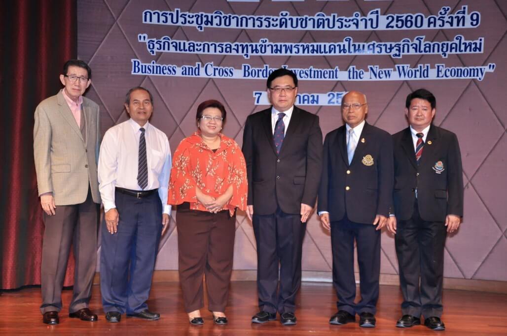 การประชุมวิชาการระดับชาติ ครั้งที่ 9 -The 9th National Academic Conference of 2017