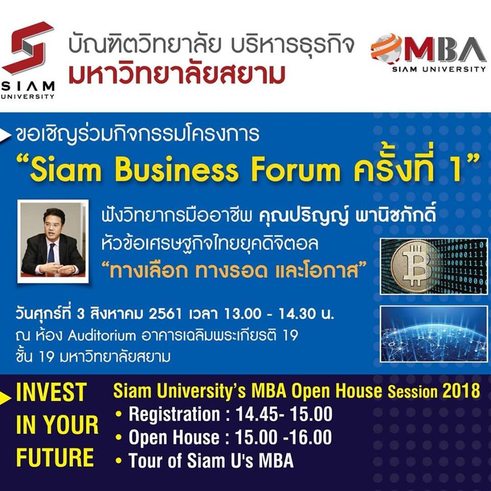 SiamBusinessForum 1st 2018