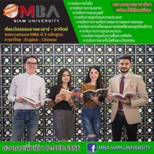 MBA-ทุนและส่วนลดพิเศษสำหรับศิษย์เก่า