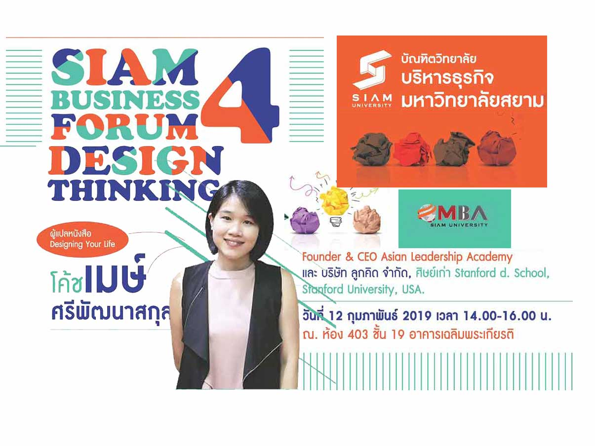 siam-businessforum-desing-thinking-siamUniversity-MBA