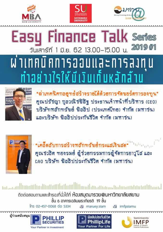 Easy Finance Talk 2019 ครั้งที่ 1