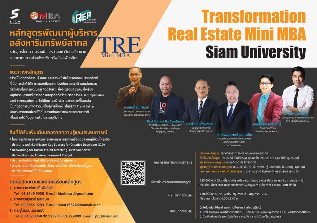 หลักสูตรพัฒนาผู้บริหารอสังหาริมทรัพย์สากล TRE Mini MBA