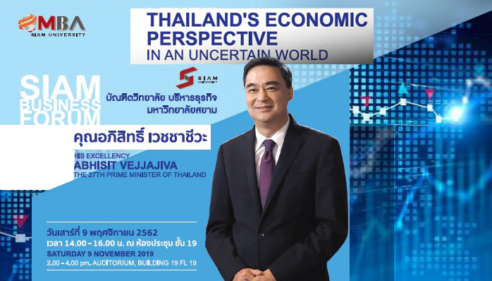 "Siam Business Forum 5 ""Thailand's Economic Perspective in An Uncertain World"""