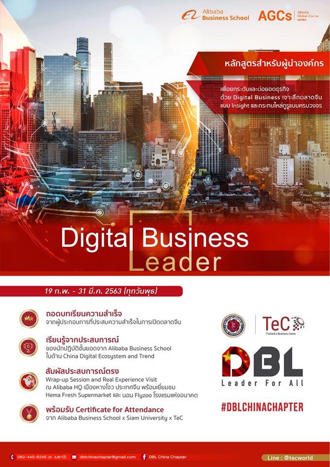 """หลักสูตร """"Digital Business Leader"""" หลักสูตรสำหรับผู้บริหารและเจ้าของกิจการชั้นแนวหน้า"""