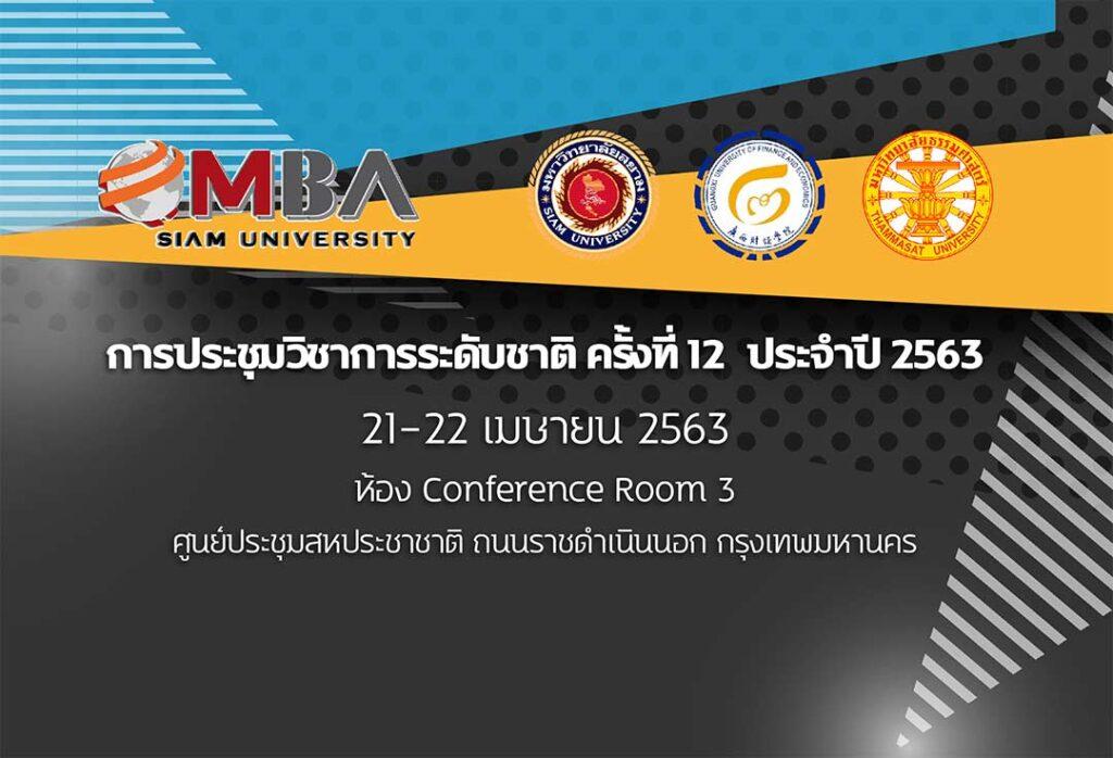 การประชุมวิชาการระดับชาติ ครั้งที่ 12 ประจำปี 2563