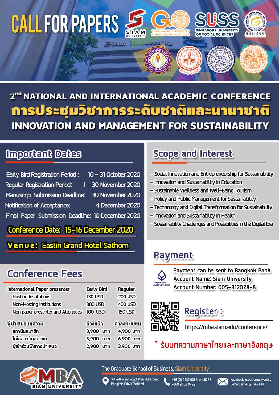 การประชุมวิชาการระดับชาติ ครั้งที่ 13 ประจำปี 2563
