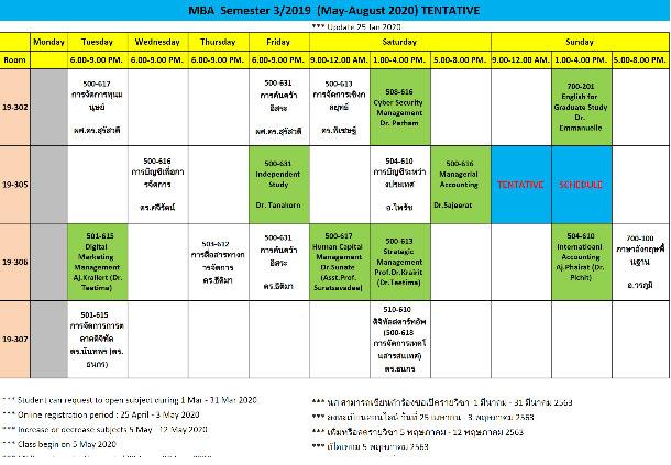 Tentative Schedule (Summer 2020) ตารางเรียน
