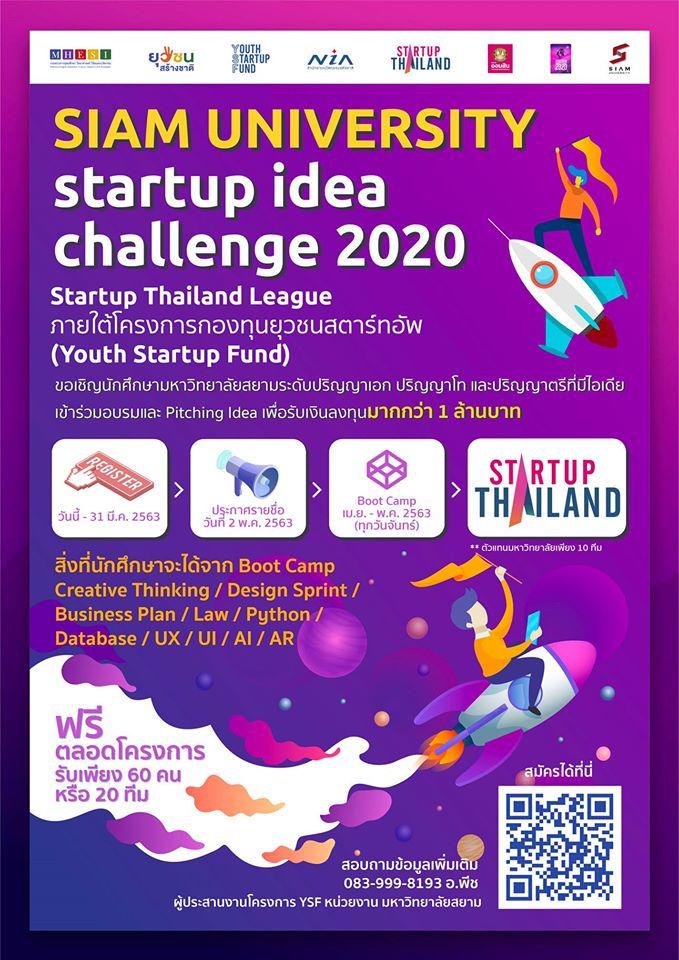 Siam University Startup idea challenge logo