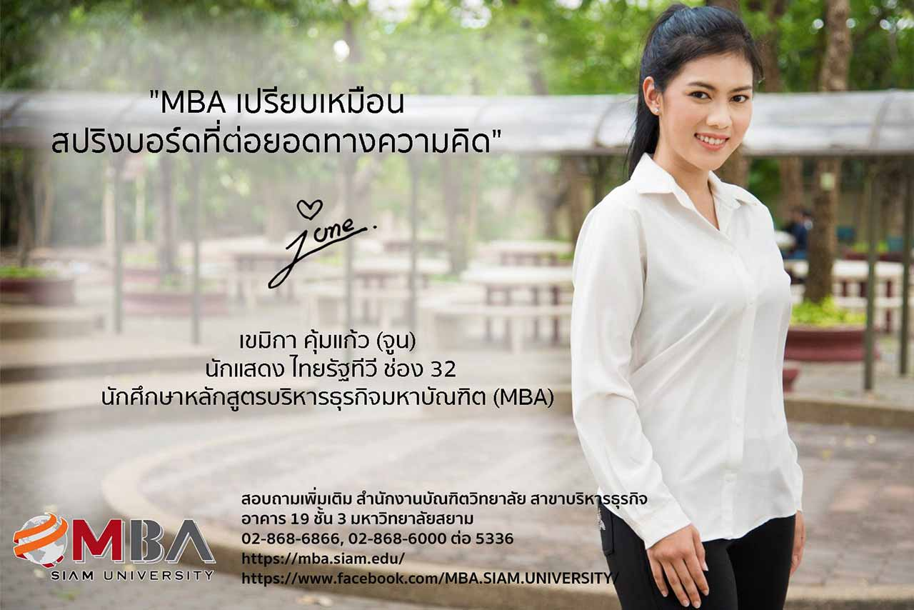 Admission to MBA